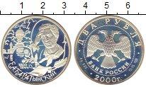 Изображение Монеты Россия 2 рубля 2000 Серебро Proof- Баратынский - герб