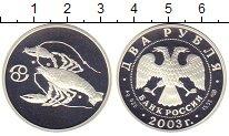 Изображение Монеты Россия 2 рубля 2003 Серебро Proof