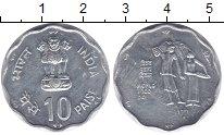 Изображение Монеты Индия 10 пайса 1981 Алюминий UNC