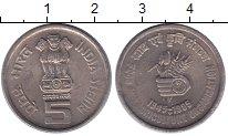 Изображение Монеты Индия 5 рупий 1995 Медно-никель UNC 50-летие ФАО