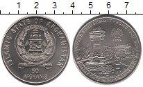 Изображение Монеты Афганистан 50 афгани 1996 Медно-никель UNC Мировой  саммит  ФАО