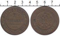 Изображение Монеты 1855 – 1881 Александр II 2 копейки 1878 Медь XF