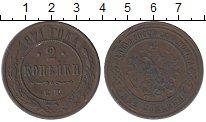 Изображение Монеты 1855 – 1881 Александр II 2 копейки 1871 Медь XF ЕМ