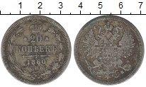 Изображение Монеты 1855 – 1881 Александр II 20 копеек 1860 Серебро VF СПБ ФБ