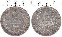 Изображение Монеты 1855 – 1881 Александр II 25 копеек 1858 Серебро XF+