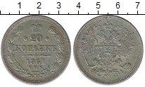 Изображение Монеты 1855 – 1881 Александр II 20 копеек 1867 Серебро XF СПБ HI