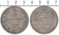 Изображение Монеты 1855 – 1881 Александр II 20 копеек 1869 Серебро XF- СПБ HI
