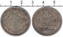 Изображение Монеты 1855 – 1881 Александр II 10 копеек 1876 Серебро XF-