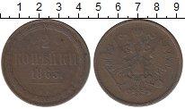 Изображение Монеты Россия 1855 – 1881 Александр II 2 копейки 1863 Медь VF