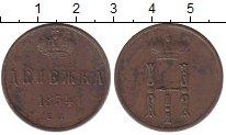 Изображение Монеты 1825 – 1855 Николай I 1 денежка 1854 Медь XF ЕМ