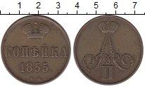 Изображение Монеты 1855 – 1881 Александр II 1 копейка 1855 Медь XF ВМ