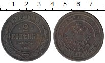 Изображение Монеты 1855 – 1881 Александр II 2 копейки 1876 Медь XF-