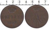 Изображение Монеты 1855 – 1881 Александр II 1 копейка 1859 Медь VF