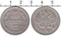 Изображение Монеты 1855 – 1881 Александр II 10 копеек 1865 Серебро XF-
