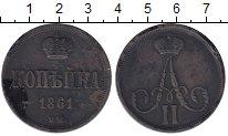 Изображение Монеты 1855 – 1881 Александр II 1 копейка 1861 Медь VF