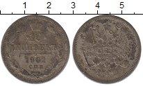 Изображение Монеты 1894 – 1917 Николай II 10 копеек 1901 Серебро VF