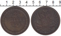 Изображение Монеты 1855 – 1881 Александр II 2 копейки 1859 Медь XF-