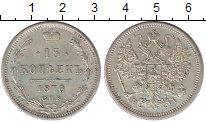 Изображение Монеты 1855 – 1881 Александр II 15 копеек 1870 Серебро XF