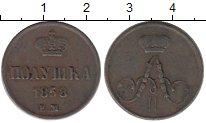 Изображение Монеты 1855 – 1881 Александр II 1 полушка 1858 Медь XF
