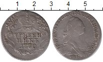 Изображение Монеты 1762 – 1796 Екатерина II 1 гривенник 1770 Серебро XF- СПБ