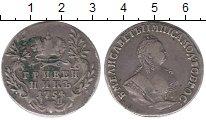 Изображение Монеты 1741 – 1761 Елизавета Петровна 1 гривенник 1754 Серебро XF-