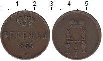 Изображение Монеты 1825 – 1855 Николай I 1 денежка 1855 Медь XF- ЕМ