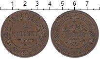 Изображение Монеты 1855 – 1881 Александр II 2 копейки 1876 Медь XF