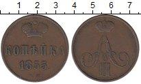 Изображение Монеты 1855 – 1881 Александр II 1 копейка 1855 Медь XF- ВМ
