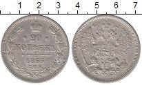 Изображение Монеты 1855 – 1881 Александр II 20 копеек 1865 Серебро XF СПБ  НФ