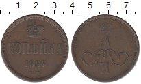 Изображение Монеты 1855 – 1881 Александр II 1 копейка 1864 Медь XF-
