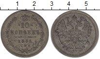 Изображение Монеты 1855 – 1881 Александр II 10 копеек 1881 Серебро XF-