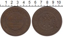 Изображение Монеты Россия 1855 – 1881 Александр II 5 копеек 1879 Медь XF