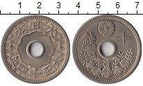 Изображение Монеты Япония 10 сен 1925 Медно-никель UNC-