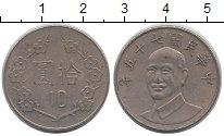 Изображение Монеты Тайвань 10 юаней 1984 Медно-никель XF