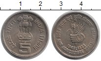 Изображение Монеты Индия 5 рупий 1995 Медно-никель XF 50 - лет  ФАО.
