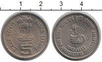 Изображение Монеты Индия 5 рупий 1995 Медно-никель VF фао