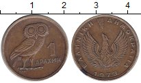 Изображение Монеты Греция 1 драхма 1973 Медь XF