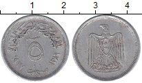 Изображение Монеты Египет 5 миллим 1967 Алюминий XF