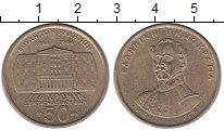 Изображение Монеты Греция 50 драхм 1994 Латунь VF