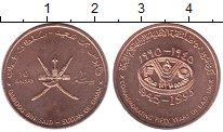 Изображение Монеты Оман 10 байз 1995 Медь UNC- 50  лет  ФАО.