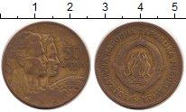 Изображение Монеты Югославия 50 динар 1953 Латунь XF
