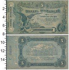 Изображение Боны Гражданская война 5 рублей 1917  XF+ Разменный билет горо