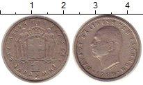 Изображение Монеты Греция 50 лепт 1959 Медно-никель VF