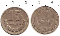 Изображение Монеты Монголия 15 мунгу 1981 Медно-никель VF номинал - герб