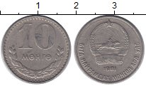 Изображение Монеты Монголия 10 мунгу 1981 Алюминий XF