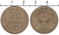 Изображение Монеты СССР 50 копеек 1980 Медно-никель VF