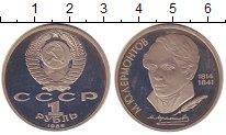 Изображение Монеты Россия СССР 1 рубль 1989 Медно-никель Proof-