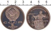 Изображение Монеты Россия СССР 1 рубль 1990 Медно-никель Proof-