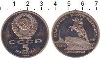 Изображение Монеты СССР 5 рублей 1988 Медно-никель Proof- Памятник Петру I