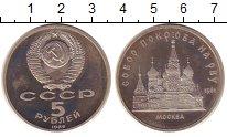 Изображение Монеты СССР 5 рублей 1989 Медно-никель Proof- Собор Покрова на Рву